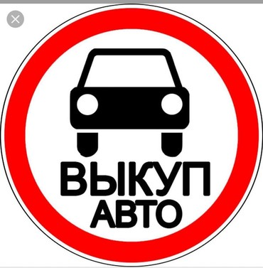 авто номера бишкек в Кыргызстан: Другое