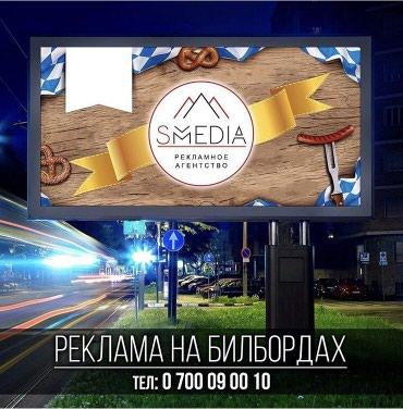 Рекламная компания «S-media» предлагает в Бишкек