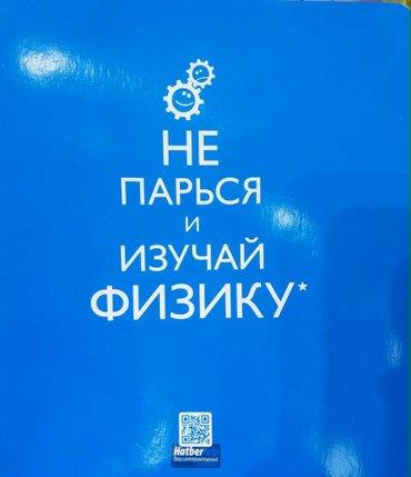 репетитор по физике в Бишкек