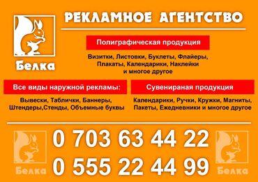 печать на пакеты в Кыргызстан: УФ печать, Винилография, Гравировка | Этикетки, Кофты, толстовки, Флаера | Снятие размеров