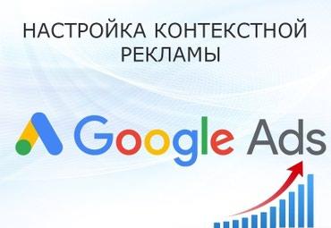 жарнама в Кыргызстан: Контекстная рекламаНастройка контекстной рекламы GOOGLEТолько целевые