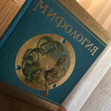 Продаю Книгу  Мифология  Для детей от 8 лет  в Бишкек
