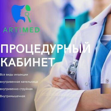 медицинский халат бишкек in Кыргызстан | ДОМАШНИЕ КОСТЮМЫ: Медсестра | Внутримышечные уколы, Внутривенные капельницы, Другие медицинские услуги