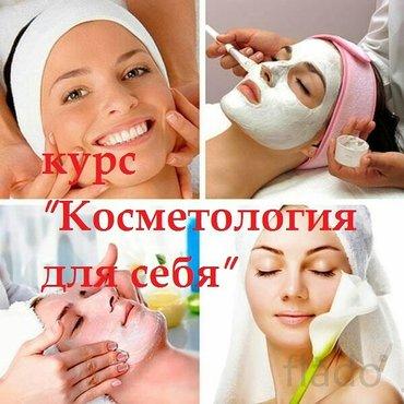 Курс сам себе косметолог. в Бишкек