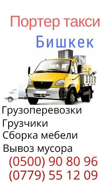 Портер спринтер такси по городу 390сом в Бишкек