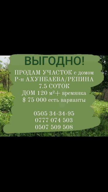 подключить 3 фазы цена в Кыргызстан: Продам Дом 120 кв. м, 3 комнаты