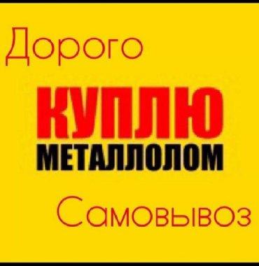 Другое в Кыргызстан: Куплю черный металл самовывоз Дорого скупка металлалом
