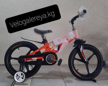 Велосипеды Детские!  Новая модель!  Рама Алюминий!  С 3х лет и выше!