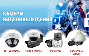 Установка систем видеонаблюденияУстановка систем видеонаблюдения в