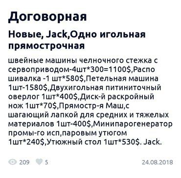 Новые,масло. в Бишкек
