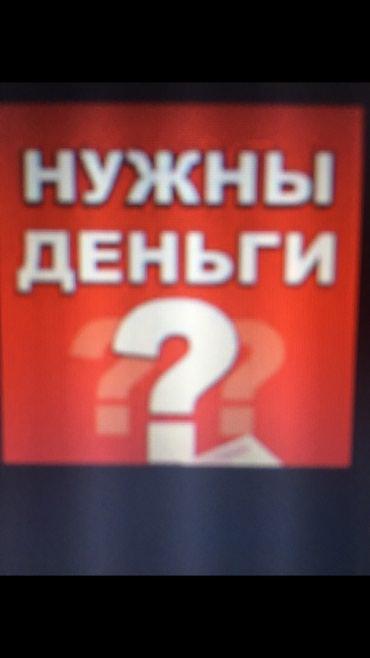 Ломбард -premium !!! Деньги под процент , в Бишкек