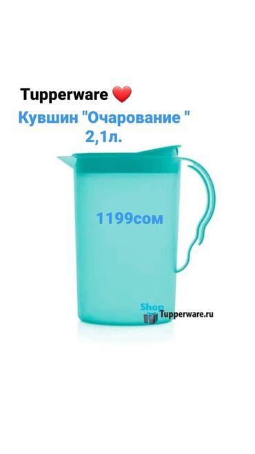 Посуда США Tupperware !!!Tupperware®— всемирно известный