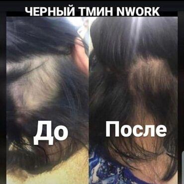 Nl international - Кыргызстан: Черный тмин в капсулах от nwork international