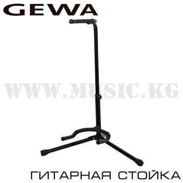 Гитарная стойка Gewa FX StandТехнические характеристики:-Для