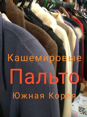 Кашемировые пальто, куртки, батники, толстовки, джинсы! Скидки с 27