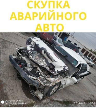 Выкуп аварийного авто Hyundai в Бишкек