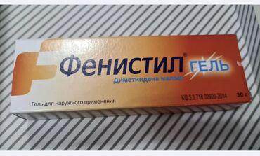 Другие медицинские товары - Кыргызстан: От аллергических реакций на коже!Можно детям с 2-х лет!