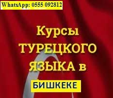 Турецкий язык в Бишкеке.  в Бишкек