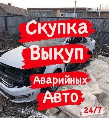 банные халаты бишкек в Кыргызстан: Скупка аварийных авто.24/7