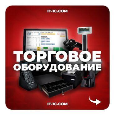 сканеры пзс ccd набор стержней в Кыргызстан: Сканер штрихкода, принтер этикеток, принтер чеков, весы с печатью этик