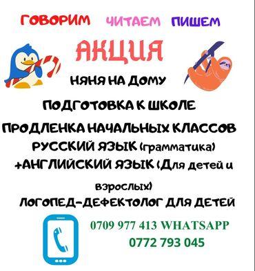 развивайка бизиборд в Кыргызстан: 1000 сом подготовка к школе1000 сом развивайка+ мелкая моторикаЗумба