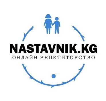 репетитор по математике в Кыргызстан: Репетитор | Физика, Химия, Алгебра, геометрия | Подготовка к экзаменам