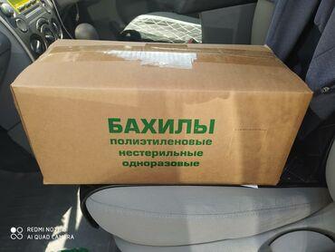 гироскутер дешево за 1000 в Кыргызстан: Бахилы( плотные)  1000 пар - 2000 шт  Без выходных!!!
