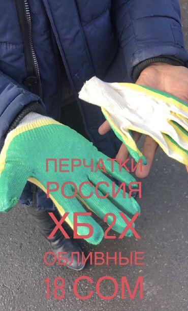 Продаю 2х обливные перчатки, класс 10. Каждая пара в индивидуальной уп