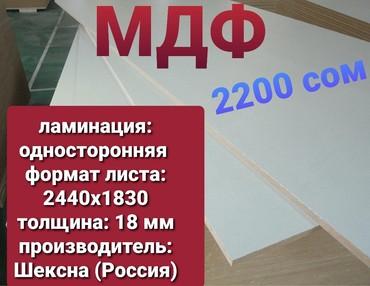 Мдф 2440х1830  толщина 18 мм Россия