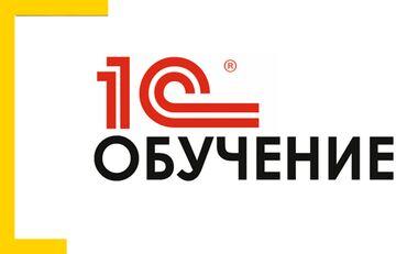 банк тестов в Кыргызстан: 1С Обучение с выездом. Консультации по 1С. Установка 1С. Хотите