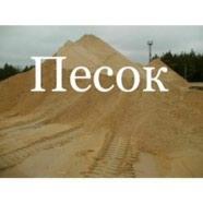 Песок карьерный, песок речной, песок строительный от 20 м3 в Бишкек