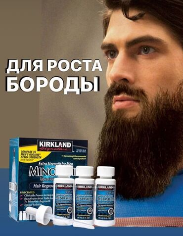 миноксидил в худжанде в Кыргызстан: Миноксидил в Караколе для роста бороды .100 оригинал