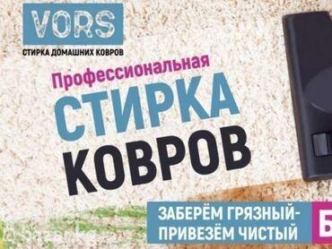 украшения под водолазку в Кыргызстан: Стирка ковров | Ковролин, Палас