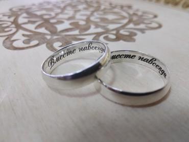 Обручальные кольца пара 1000 сом с гравировкой в Бишкек