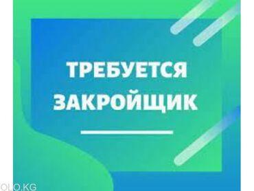 Работа - Ленинское: Утюжник. С опытом