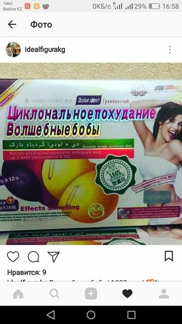 Бобы для похудения! в Бишкек - фото 2