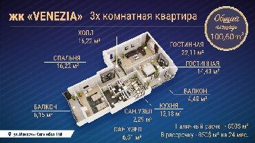 Продается 3х комнатная квартира 100,60 м2, в элитном 16 этажном жилом