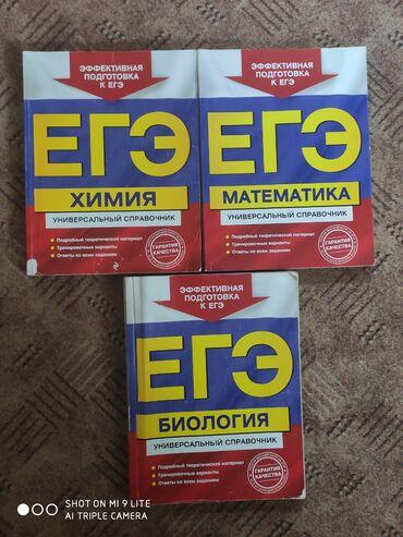 odejalo 200 210 в Кыргызстан: Любая книга по 200 сом