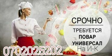 Работа - Чок-Тал: Срочно! Требуется повар) Уйгурская национально, европейская кухня!