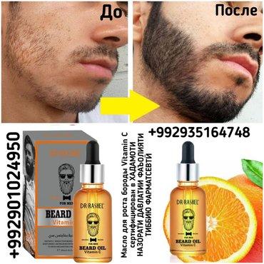 Масло для роста бороды Beard oil IRAN Равғани барои баровардани риш I