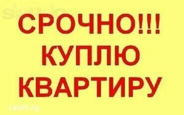 Куплю - Кыргызстан: Фирма купит 3 комнатную Кв, без посредников