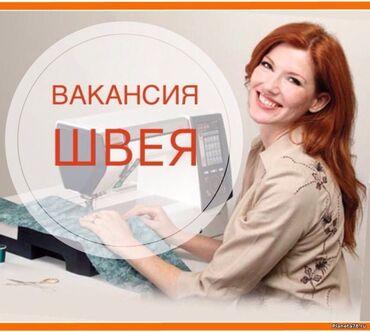 гиря с широкой ручкой в Кыргызстан: Требуется швеи с опытом работы и технолог очень хороший коллектив и