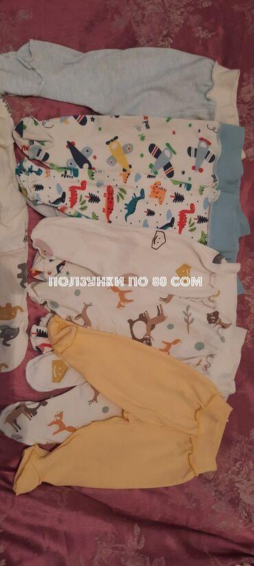 Детский мир - Заря: Продаю вещи на новорождённого и до 34 месяцев . Есть вещи новые