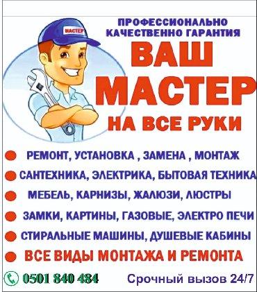 сварщик плотник в Кыргызстан: Срочный вызов мастера, работаю аккуратно и профессионально, мастер на
