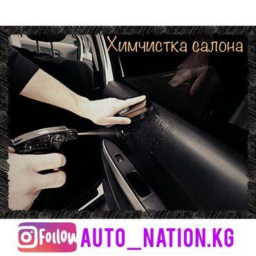 Минивен авто - Кыргызстан: Автомойка | Мойка двигателя