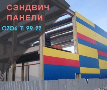 Сэндвич-панели  в Бишкек