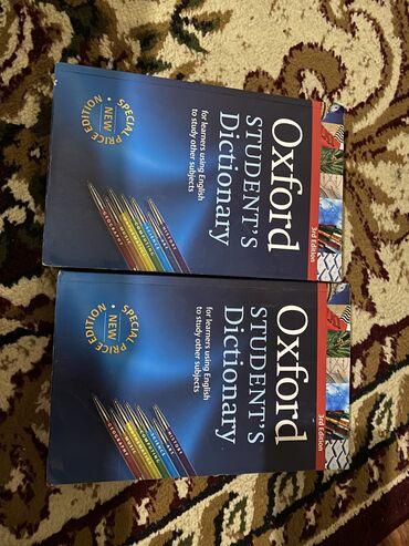 51 объявлений: Oxford словарь Для студентов и школьников Кто хочет улучшить свой англ
