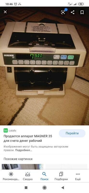 schetnaja mashinka magner 75 в Кыргызстан: Magner 35s бу