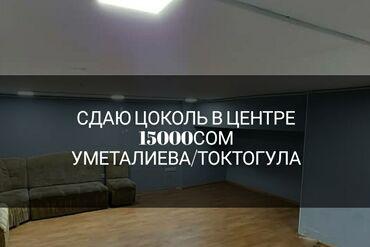 Помещение под коммерцию ЦОКОЛЬ  62 м2 105 сер Отдельный вход с внутрен