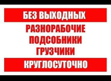 бригада киргизких разнорабочих выполнит любой спектр услуг, в том числ в Бишкек